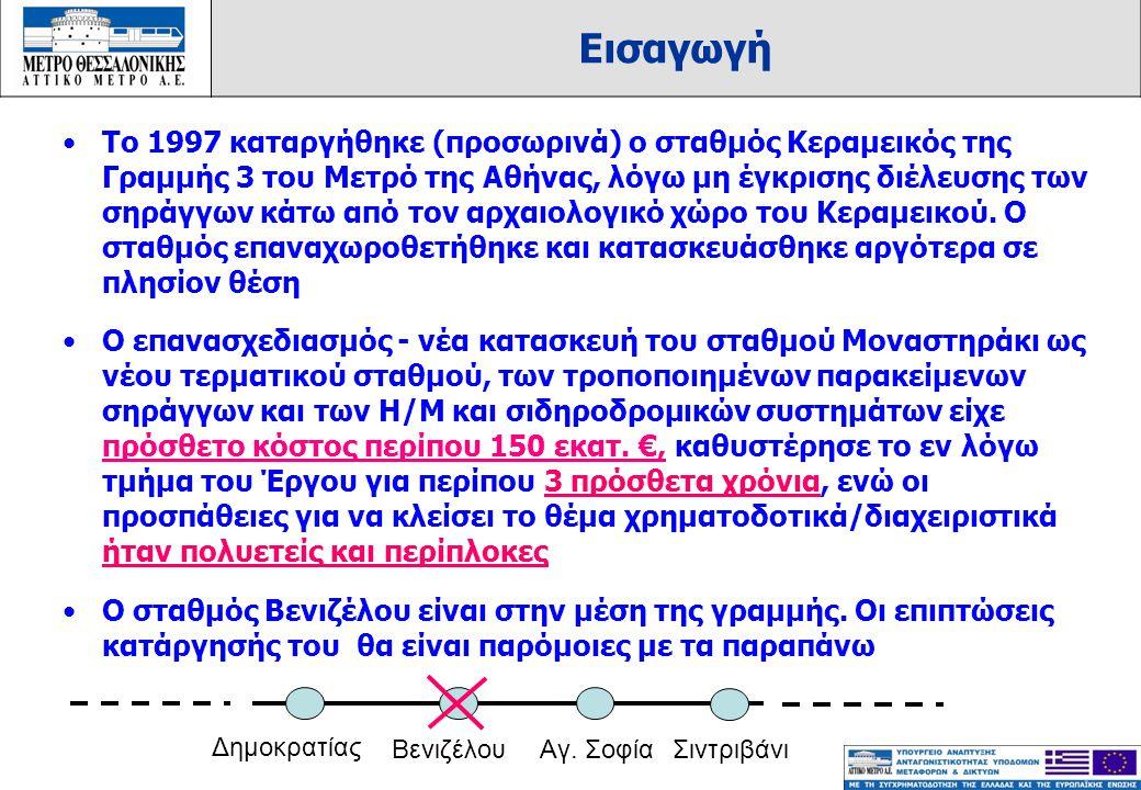 Εισαγωγή •Το 1997 καταργήθηκε (προσωρινά) ο σταθμός Κεραμεικός της Γραμμής 3 του Μετρό της Αθήνας, λόγω μη έγκρισης διέλευσης των σηράγγων κάτω από το