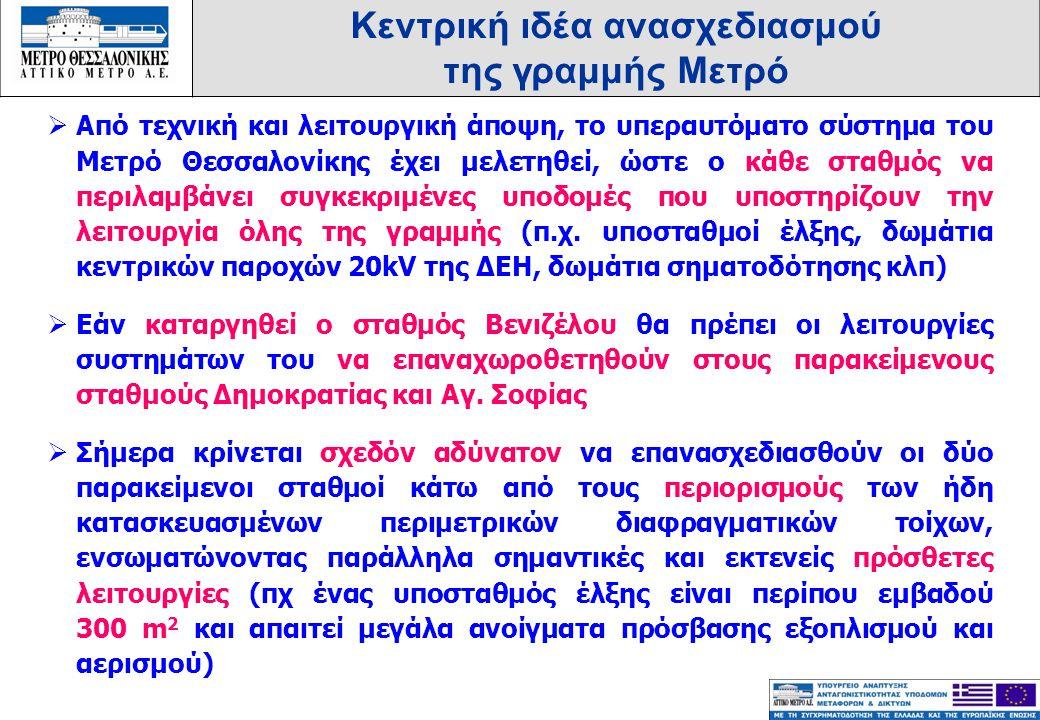 Κεντρική ιδέα ανασχεδιασμού της γραμμής Μετρό  Από τεχνική και λειτουργική άποψη, το υπεραυτόματο σύστημα του Μετρό Θεσσαλονίκης έχει μελετηθεί, ώστε