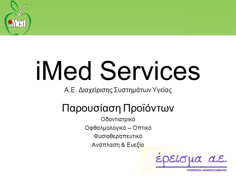 iMed Services A.E. Διαχείρισης Συστημάτων Υγείας Παρουσίαση Προϊόντων Οδοντιατρικό Οφθαλμολογικό – Οπτικό Φυσιοθεραπευτικό Ανάπλαση & Ευεξία