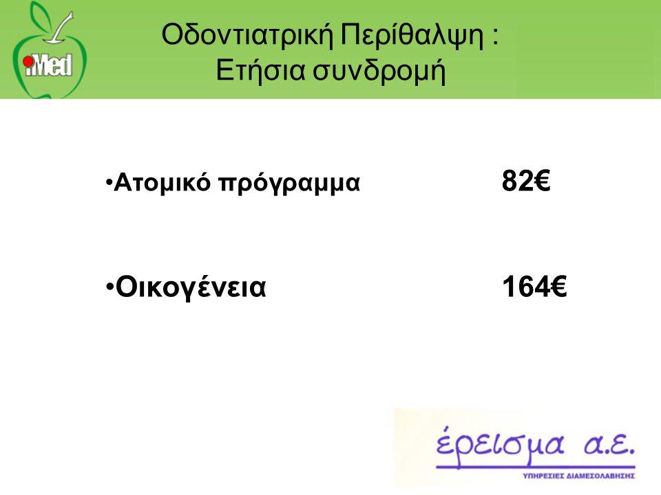 Οδοντιατρική Περίθαλψη : Ετήσια συνδρομή •Ατομικό πρόγραμμα 82€ •Οικογένεια164€