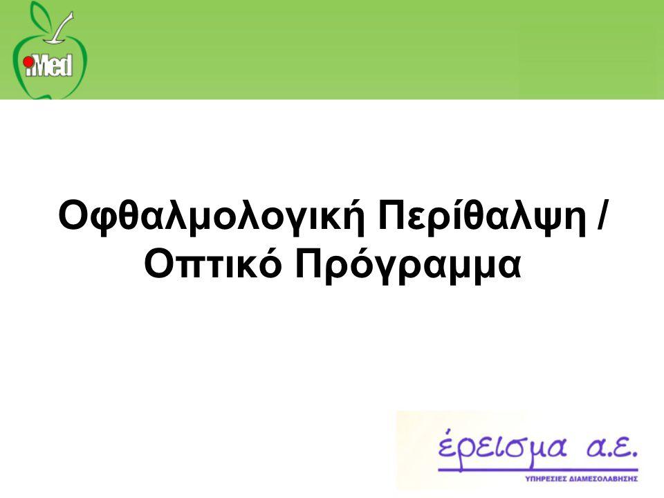 Οφθαλμολογική Περίθαλψη / Οπτικό Πρόγραμμα