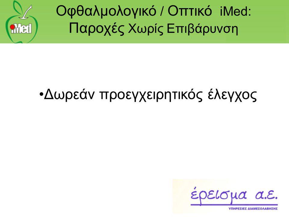 Οφθαλμολογικό / Οπτικό iMed: Παροχές Χωρίς Επιβάρυνση •Δωρεάν προεγχειρητικός έλεγχος