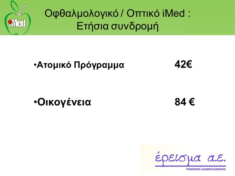 Οφθαλμολογικό / Οπτικό iMed : Ετήσια συνδρομή •Ατομικό Πρόγραμμα 42€ •Οικογένεια84 €