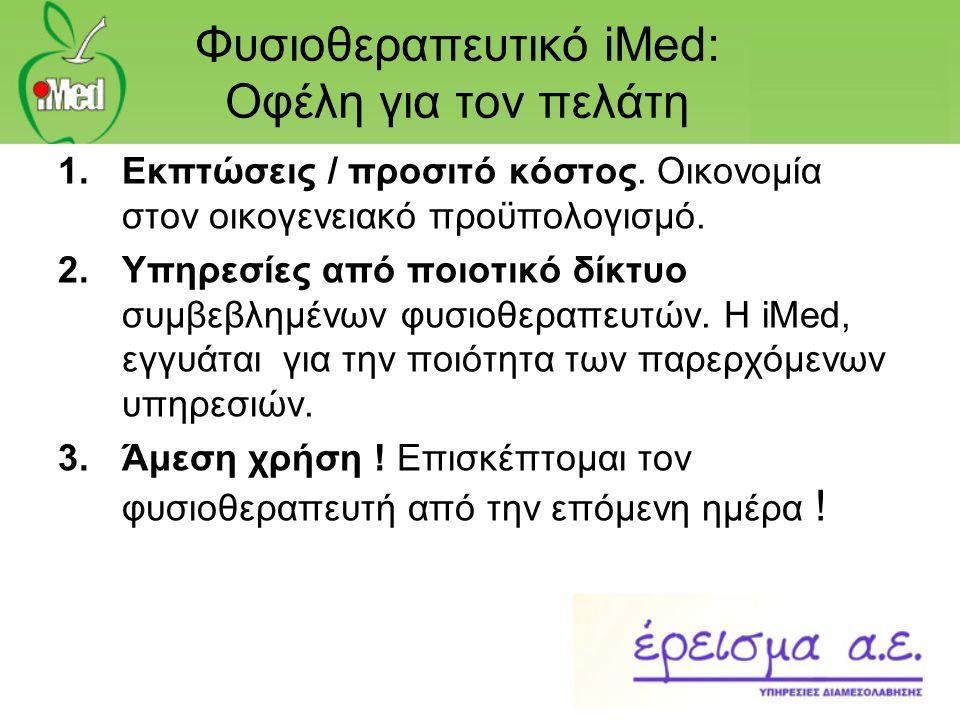 Φυσιοθεραπευτικό iMed: Οφέλη για τον πελάτη 1.Εκπτώσεις / προσιτό κόστος. Οικονομία στον οικογενειακό προϋπολογισμό. 2.Υπηρεσίες από ποιοτικό δίκτυο σ