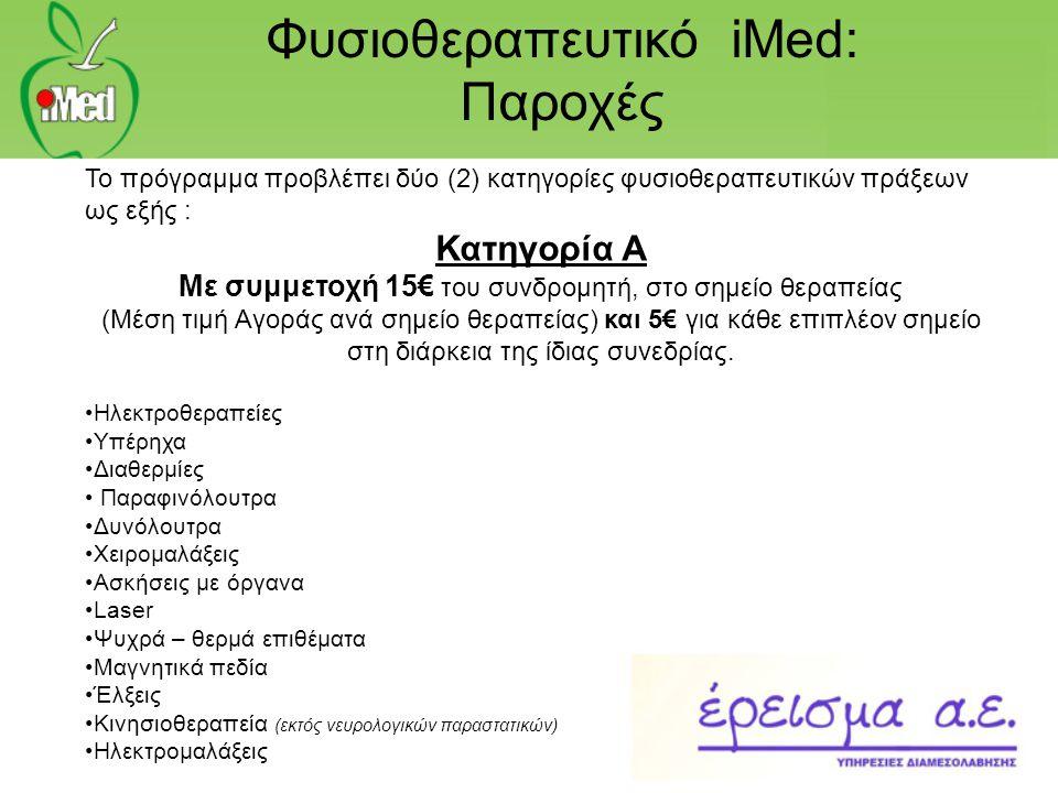 Φυσιοθεραπευτικό iMed: Παροχές Το πρόγραμμα προβλέπει δύο (2) κατηγορίες φυσιοθεραπευτικών πράξεων ως εξής : Κατηγορία Α Με συμμετοχή 15€ του συνδρομη