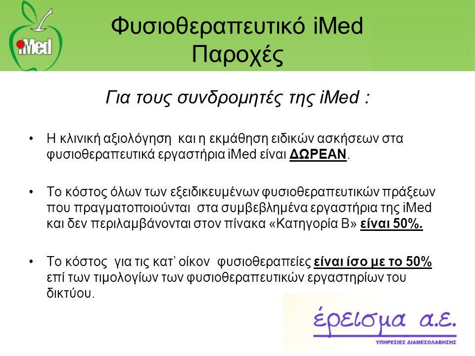 Φυσιοθεραπευτικό iMed Παροχές Για τους συνδρομητές της iMed : •Η κλινική αξιολόγηση και η εκμάθηση ειδικών ασκήσεων στα φυσιοθεραπευτικά εργαστήρια iM
