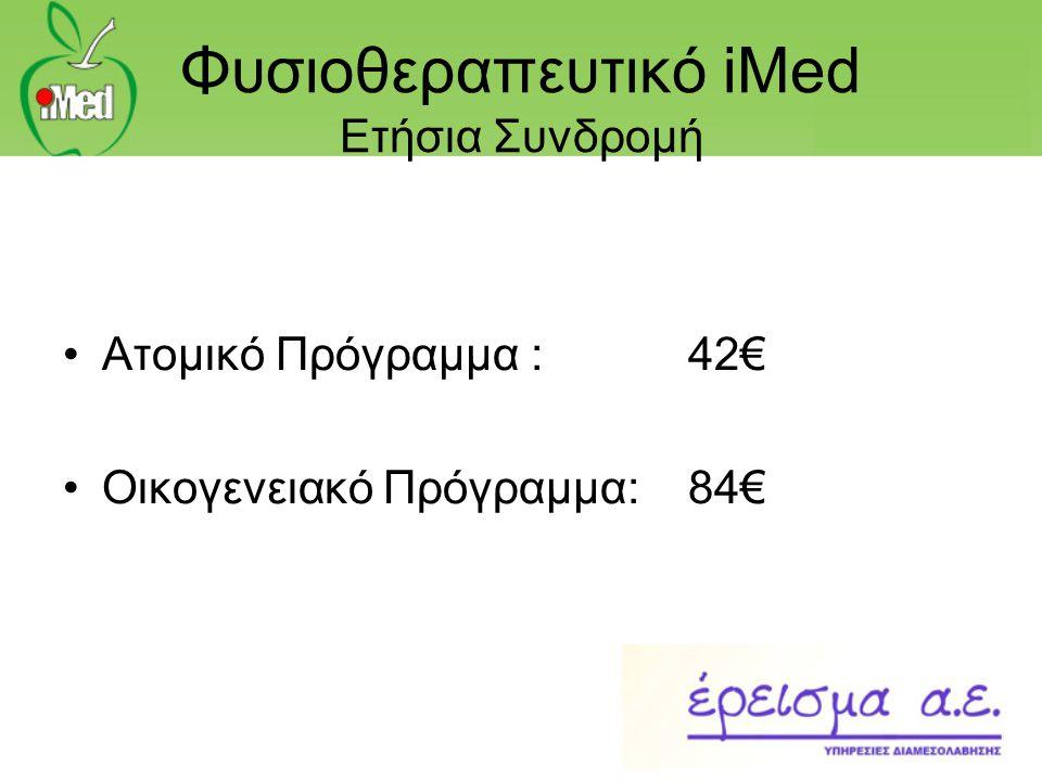 Φυσιοθεραπευτικό iMed Ετήσια Συνδρομή •Ατομικό Πρόγραμμα : 42€ •Οικογενειακό Πρόγραμμα:84€