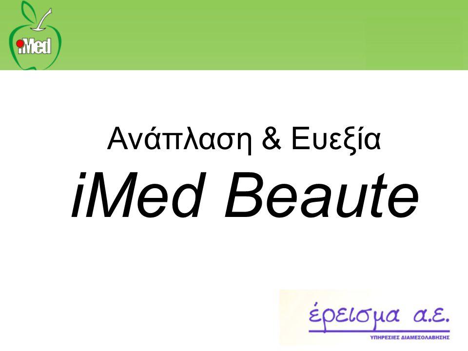 Ανάπλαση & Ευεξία iMed Beaute