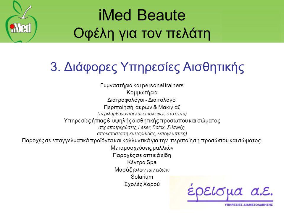 iMed Beaute Οφέλη για τον πελάτη 3. Διάφορες Υπηρεσίες Αισθητικής Γυμναστήρια και personal trainers Κομμωτήρια Διατροφολόγοι - Διαιτολόγοι Περιποίηση