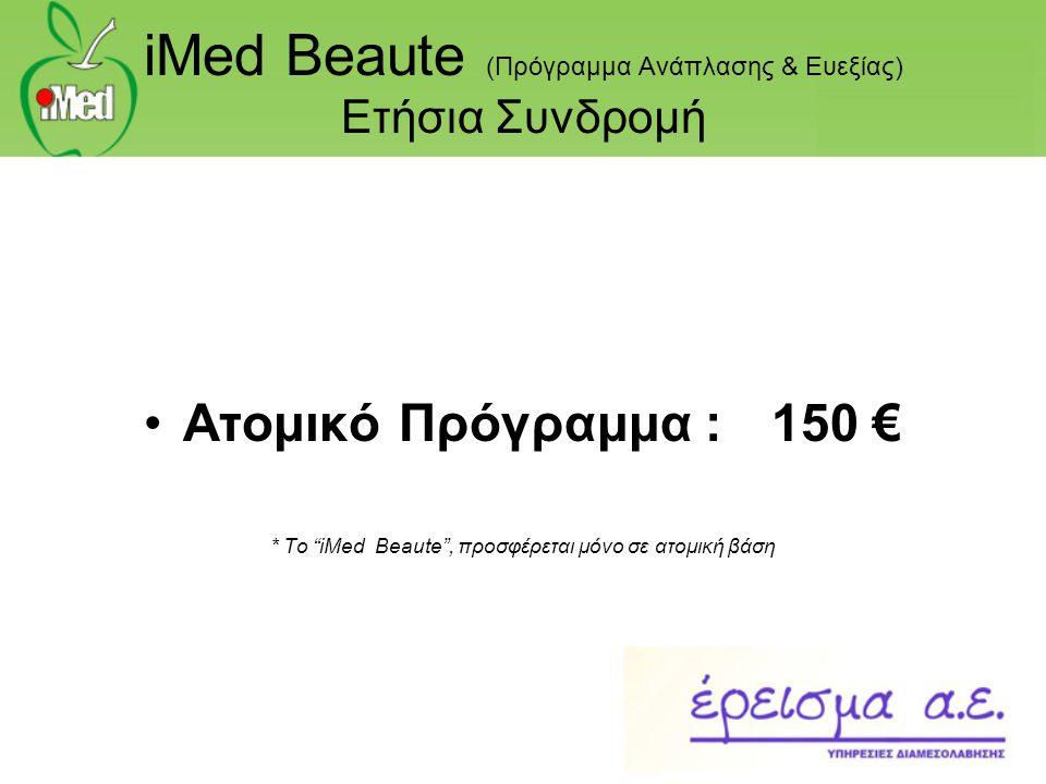 "iMed Beaute (Πρόγραμμα Ανάπλασης & Ευεξίας) Ετήσια Συνδρομή •Ατομικό Πρόγραμμα : 150 € * Το ""iMed Beaute"", προσφέρεται μόνο σε ατομική βάση"
