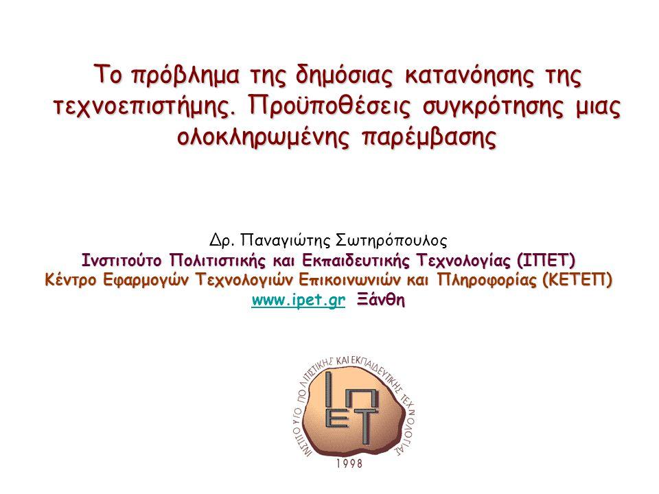 Δρ. Παναγιώτης Σωτηρόπουλος Ινστιτούτο Πολιτιστικής και Εκπαιδευτικής Τεχνολογίας (ΙΠΕΤ) Κέντρο Εφαρμογών Τεχνολογιών Επικοινωνιών και Πληροφορίας (ΚΕ