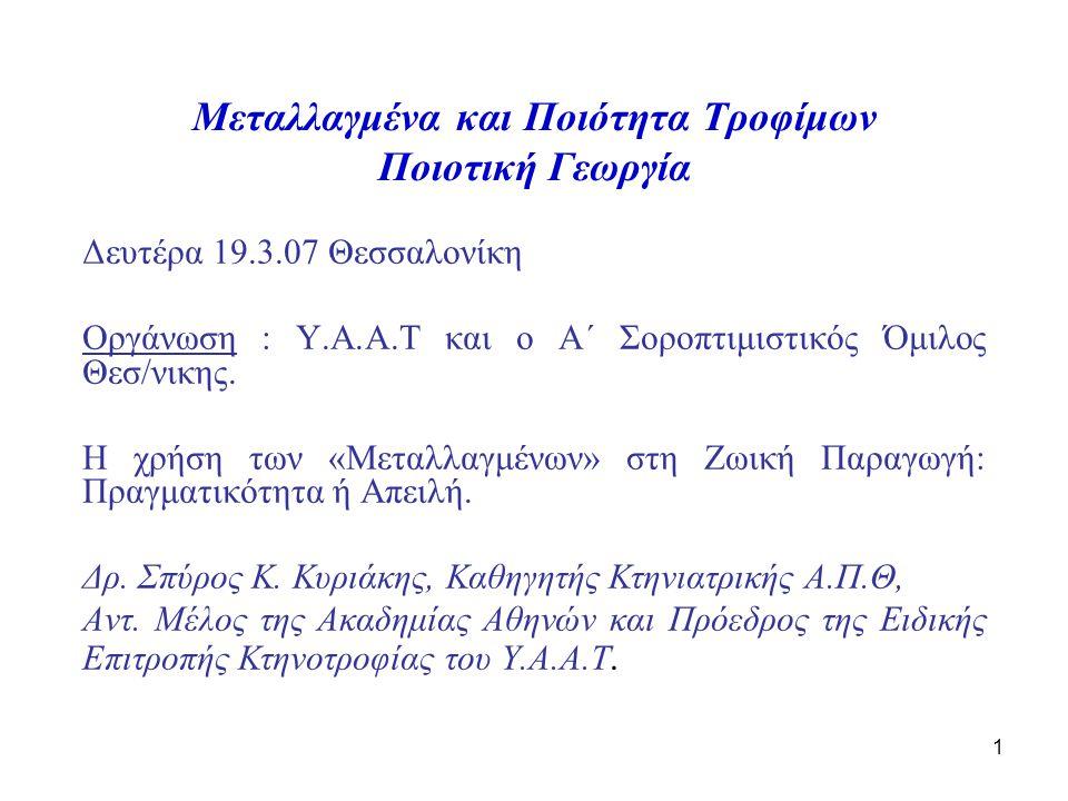 1 Μεταλλαγμένα και Ποιότητα Τροφίμων Ποιοτική Γεωργία Δευτέρα 19.3.07 Θεσσαλονίκη Οργάνωση : Υ.Α.Α.Τ και ο Α΄ Σοροπτιμιστικός Όμιλος Θεσ/νικης.