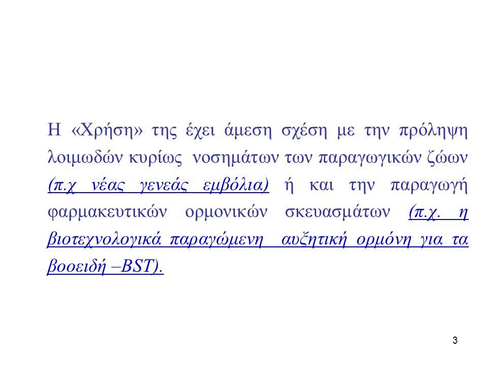 14 α) Η γνώμη μου είναι ότι έχουμε ήδη περάσει στη διαδικασία παραγωγής «μεταλλαγμένων» ζωοτροφών και αυτό είναι πραγματικότητα.