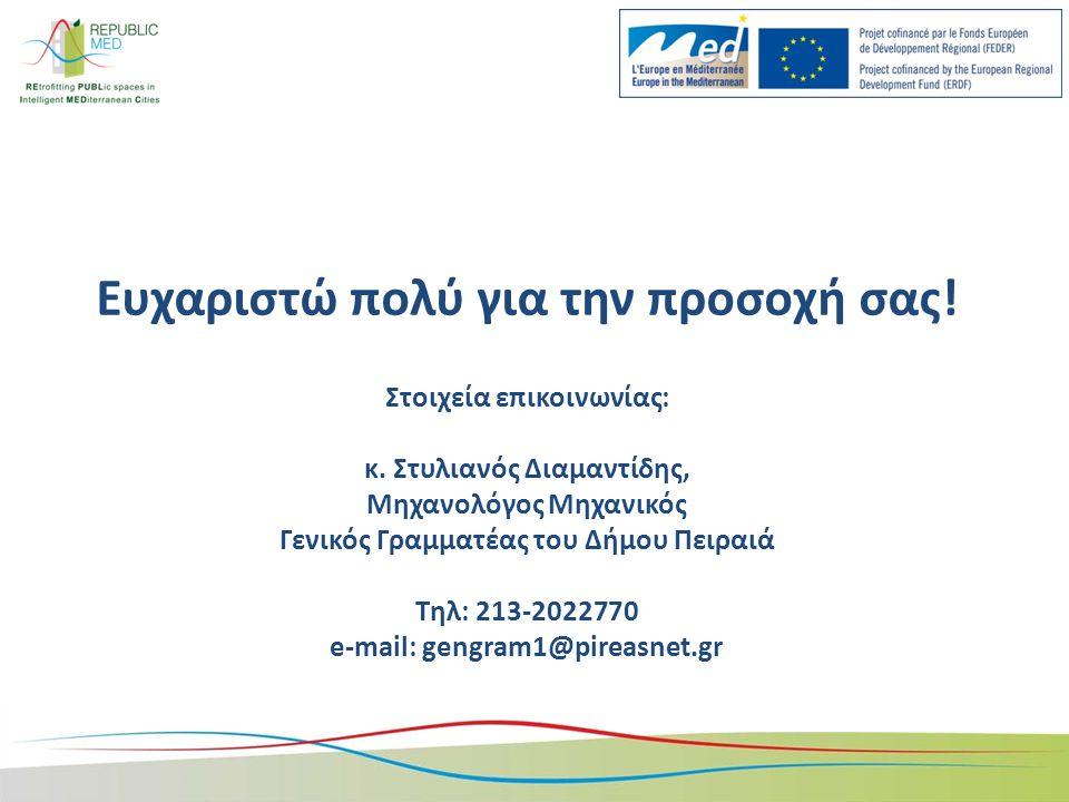 Ευχαριστώ πολύ για την προσοχή σας! Στοιχεία επικοινωνίας: κ. Στυλιανός Διαμαντίδης, Μηχανολόγος Μηχανικός Γενικός Γραμματέας του Δήμου Πειραιά Τηλ: 2