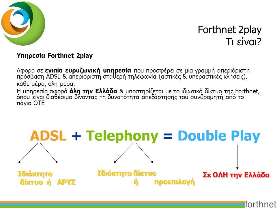 Forthnet 2play Τι είναι? Υπηρεσία Forthnet 2play Αφορά σε ενιαία ευρυζωνική υπηρεσία που προσφέρει σε μία γραμμή απεριόριστη πρόσβαση ADSL & απεριόρισ