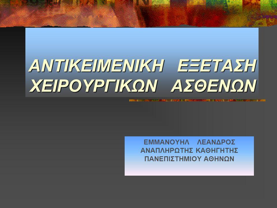 ΠΡΟΛΗΨΗ ΘΡΟΜΒΟΕΜΒΟΛΙΚΗΣ ΝΟΣΟΥ ΛΙΠΩΔΗΣ ΕΜΒΟΛΗ -ΠΥΡΕΤΟΣ -ΑΙΜΟΡΡΑΓΙΚΕΣ ΠΕΤΕΧΕΙΕΣ - ΛΙΠΟΣΤΑΓΟΝΙΔΙΑ ΣΤΑ ΠΤΥΕΛΑ ΚΑΙ ΟΥΡΑ