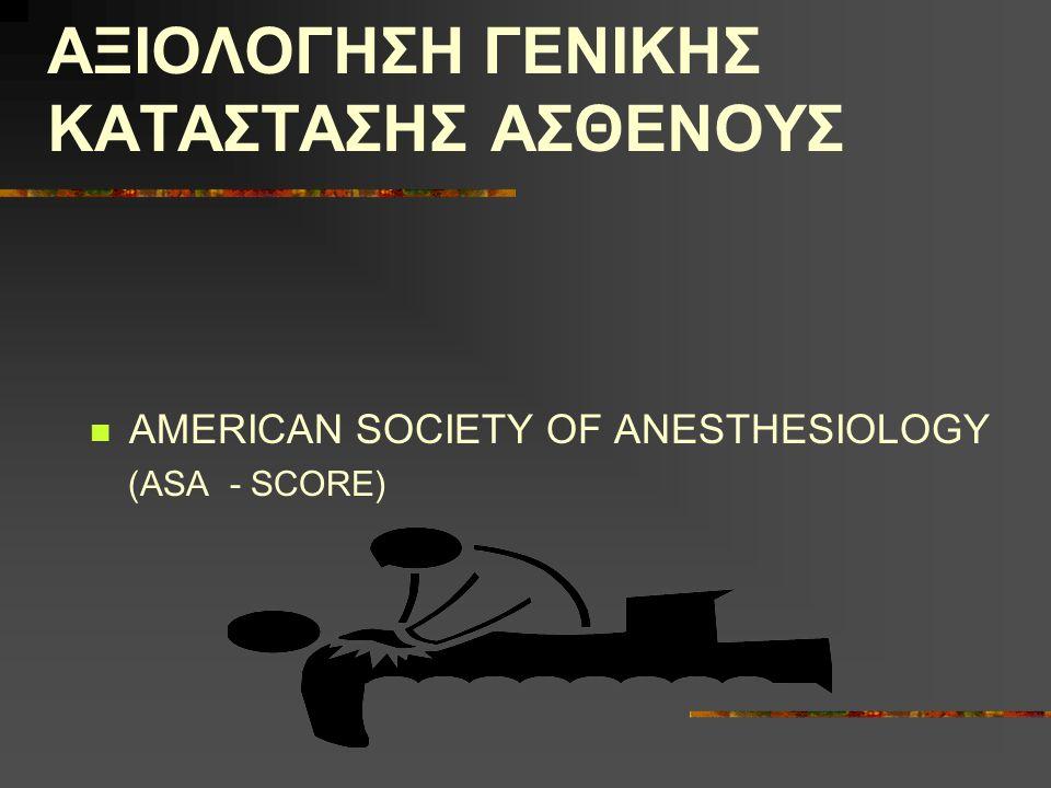 ΑΞΙΟΛΟΓΗΣΗ ΓΕΝΙΚΗΣ ΚΑΤΑΣΤΑΣΗΣ ΑΣΘΕΝΟΥΣ  AMERICAN SOCIETY OF ANESTHESIOLOGY (ASA - SCORE)