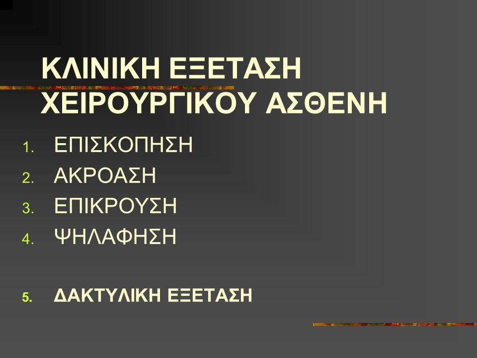 ΚΛΙΝΙΚΗ ΕΞΕΤΑΣΗ ΧΕΙΡΟΥΡΓΙΚΟΥ ΑΣΘΕΝΗ 1.ΕΠΙΣΚΟΠΗΣΗ 2.