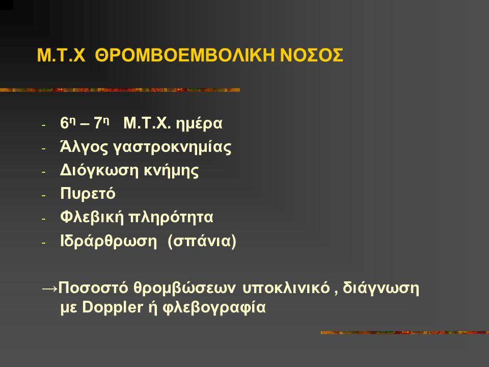 Μ.Τ.Χ ΘΡΟΜΒΟΕΜΒΟΛΙΚΗ ΝΟΣΟΣ - 6 η – 7 η Μ.Τ.Χ.