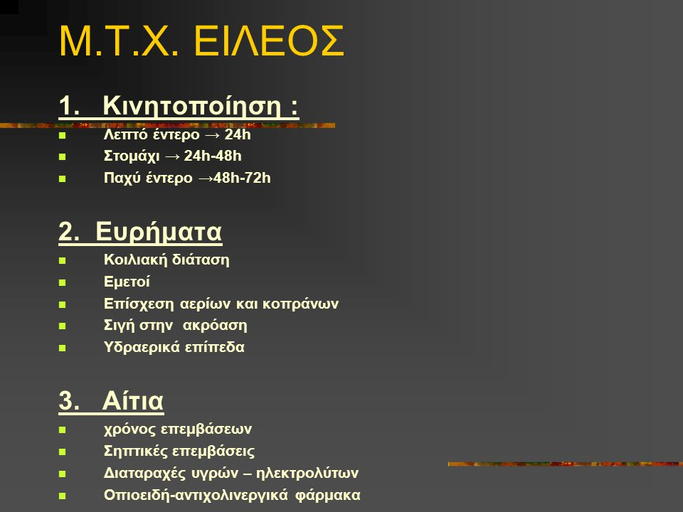 M.T.X.ΕΙΛΕΟΣ 1. Κινητοποίηση :  Λεπτό έντερο → 24h  Στομάχι → 24h-48h  Παχύ έντερο →48h-72h 2.