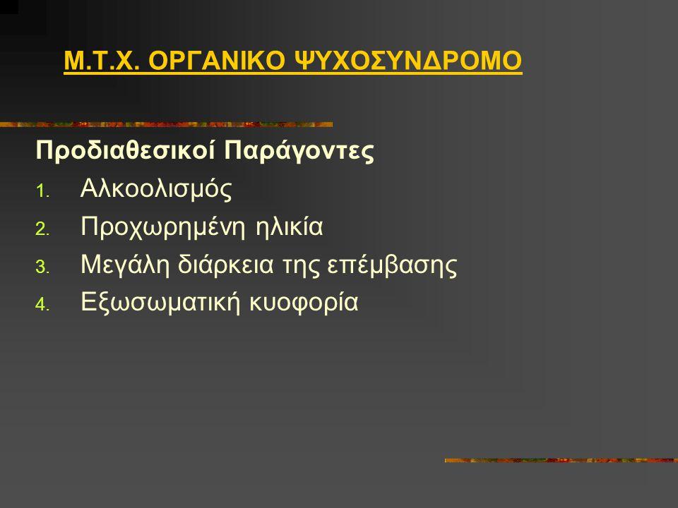 Μ.Τ.Χ.ΟΡΓΑΝΙΚΟ ΨΥΧΟΣΥΝΔΡΟΜΟ Προδιαθεσικοί Παράγοντες 1.
