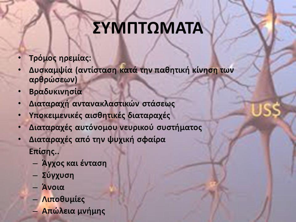 ΣΥΜΠΤΩΜΑΤΑ • Τρόμος ηρεμίας: • Δυσκαμψία (αντίσταση κατά την παθητική κίνηση των αρθρώσεων) • Βραδυκινησία • Διαταραχή αντανακλαστικών στάσεως • Υποκε