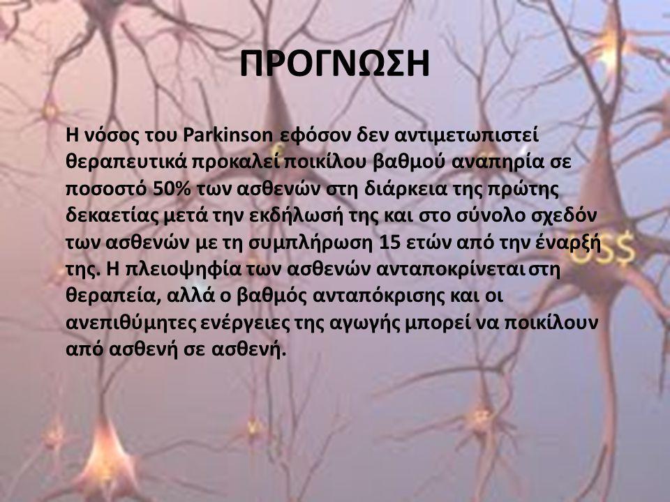 ΠΡΟΓΝΩΣΗ Η νόσος του Parkinson εφόσον δεν αντιμετωπιστεί θεραπευτικά προκαλεί ποικίλου βαθμού αναπηρία σε ποσοστό 50% των ασθενών στη διάρκεια της πρώ