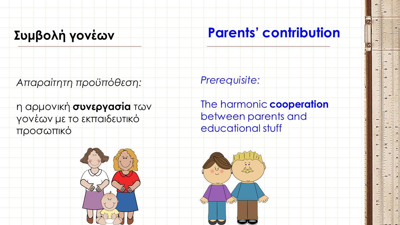 Συμβολή γονέων Parents' contribution Απαραίτητη προϋπόθεση: η αρμονική συνεργασία των γονέων με το εκπαιδευτικό προσωπικό Prerequisite: The harmonic c