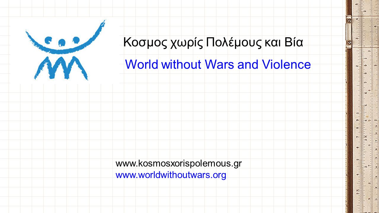 Κοσμος χωρίς Πολέμους και Βία World without Wars and Violence www.kosmosxorispolemous.gr www.worldwithoutwars.org