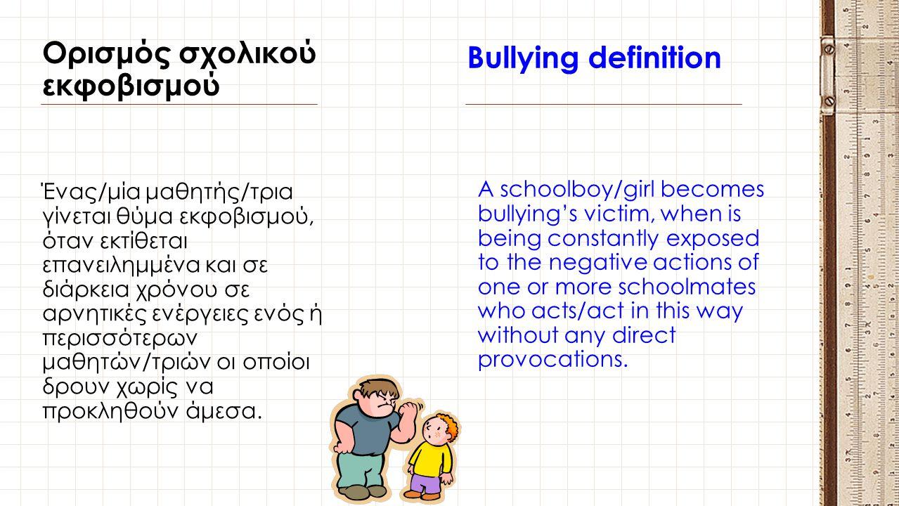 Ορισμός σχολικού εκφοβισμού Bullying definition Ένας/μία μαθητής/τρια γίνεται θύμα εκφοβισμού, όταν εκτίθεται επανειλημμένα και σε διάρκεια χρόνου σε