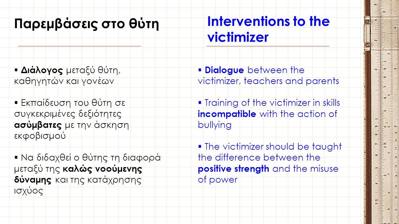 Παρεμβάσεις στο θύτη Interventions to the victimizer  Διάλογος μεταξύ θύτη, καθηγητών και γονέων  Eκπαίδευση του θύτη σε συγκεκριμένες δεξιότητες ασ