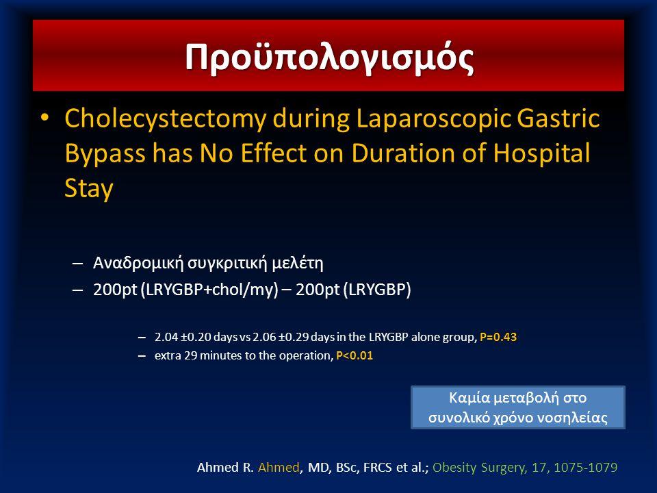 Ασθενείς & Μέθοδοι • Cholecystectomy during Laparoscopic Gastric Bypass has No Effect on Duration of Hospital Stay – Αναδρομική συγκριτική μελέτη – 20
