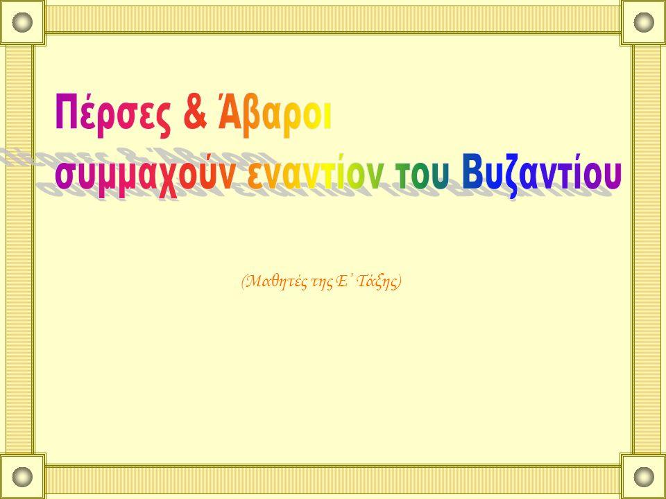 Στις αρχές του 7ου αιώνα αυτοκράτορας στο Βυζάντιο έγινε ο Ηράκλειος.