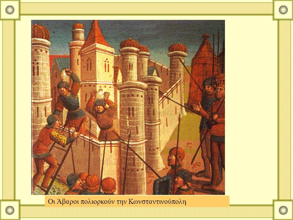 Οι Άβαροι πολιορκούν την Κωνσταντινούπολη
