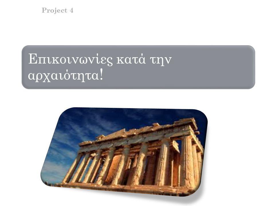 Επικοινωνίες κατά την αρχαιότητα ! Project 4