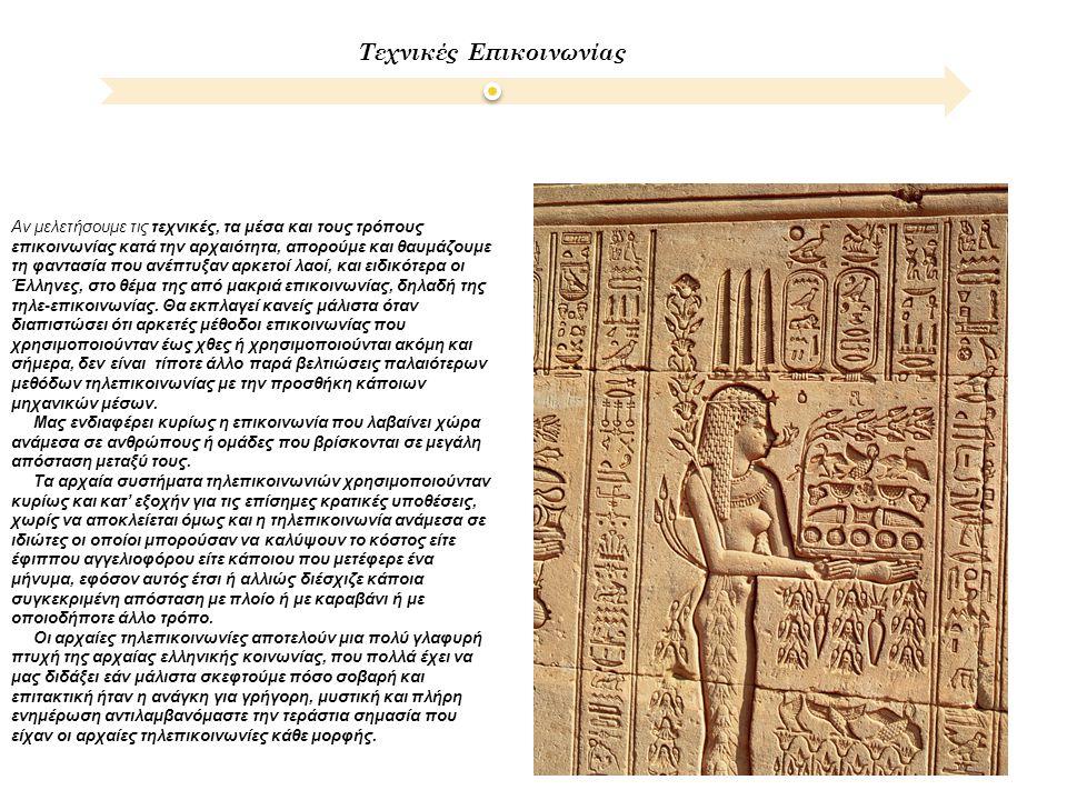 Τεχνικές Επικοινωνίας Αν μελετήσουμε τις τεχνικές, τα μέσα και τους τρόπους επικοινωνίας κατά την αρχαιότητα, απορούμε και θαυμάζουμε τη φαντασία που