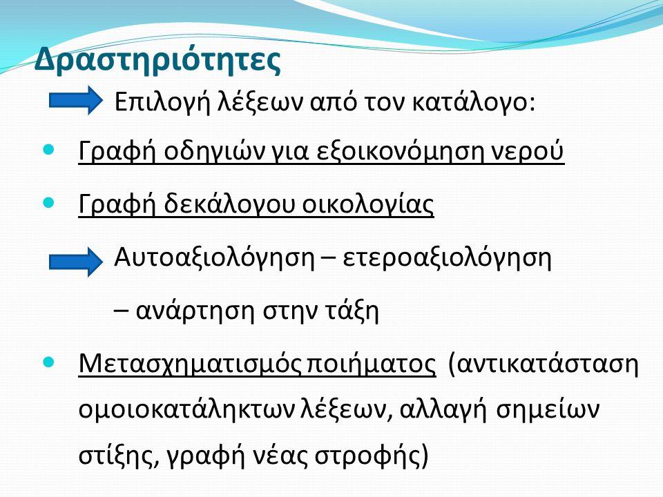 Δραστηριότητες Επιλογή λέξεων από τον κατάλογο :  Γραφή οδηγιών για εξοικονόμηση νερού  Γραφή δεκάλογου οικολογίας Αυτοαξιολόγηση – ετεροαξιολόγηση