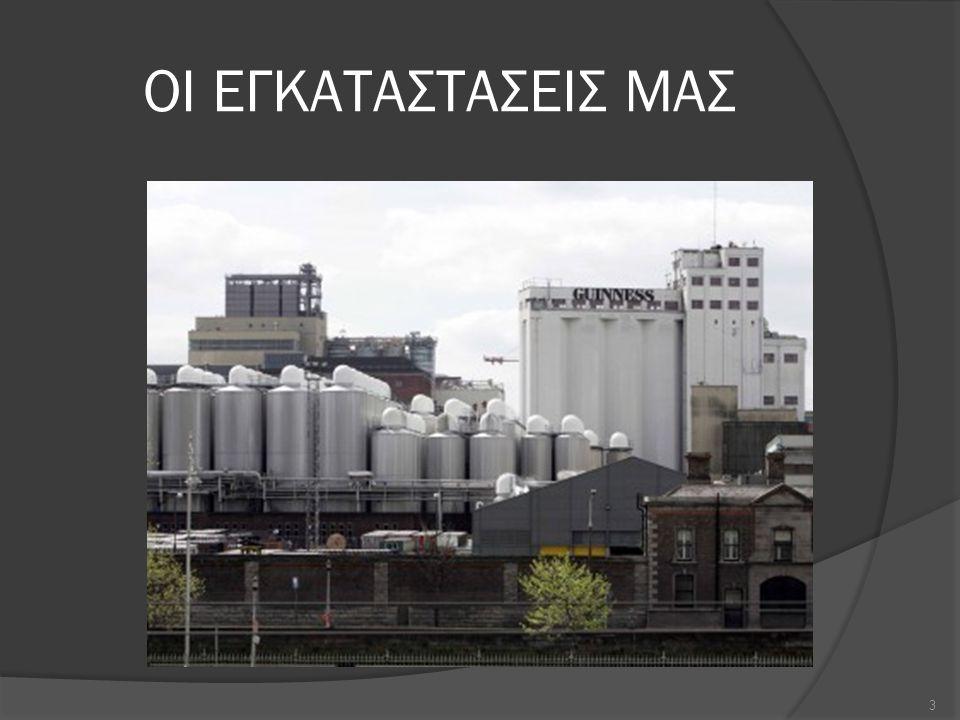 ΤΟ ΙΣΤΟΡΙΚΟ ΤΗΣ ΒΙΟΜΗΧΑΝΙΑΣ ΜΑΣ  Η εταιρία μας ιδρύθηκε το 1973 από τον Έλληνα Αλέξανδρο Σεπτάνη, ο οποίος είχε πάει στην Ολλανδία όπου έφτιαχνε μπίρες δοκιμαστικά στο υπόγειο του σπιτιού του.
