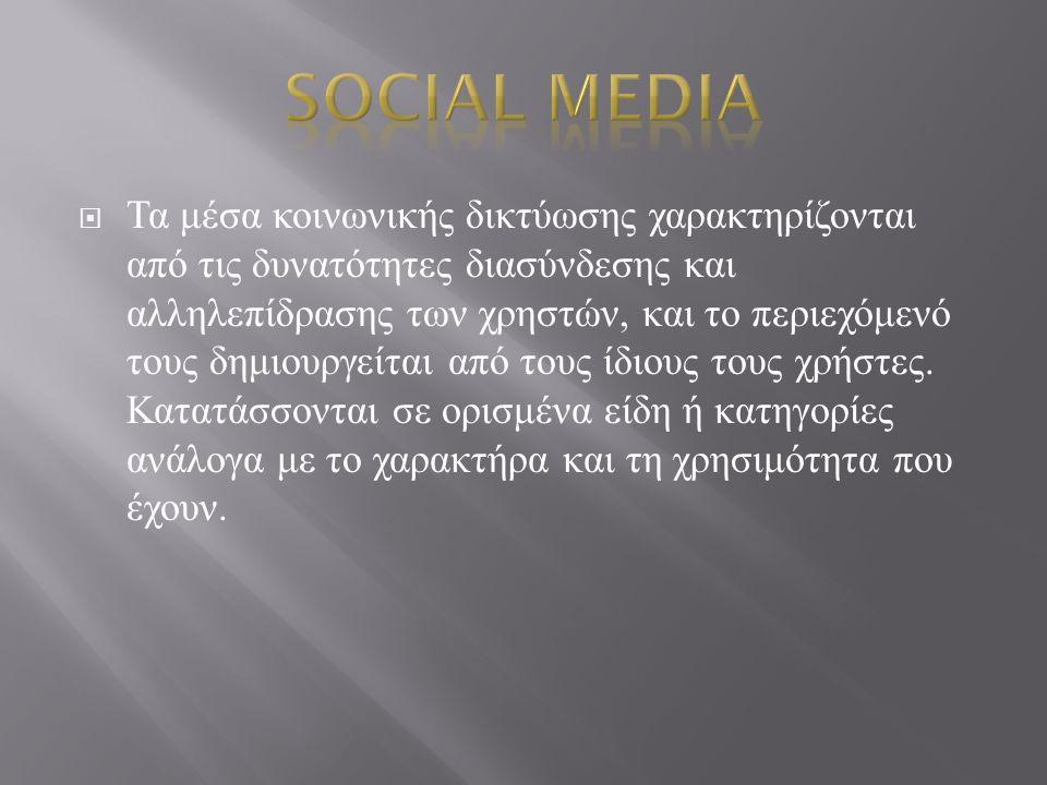 Τα μέσα κοινωνικής δικτύωσης χαρακτηρίζονται από τις δυνατότητες διασύνδεσης και αλληλεπίδρασης των χρηστών, και το περιεχόμενό τους δημιουργείται α