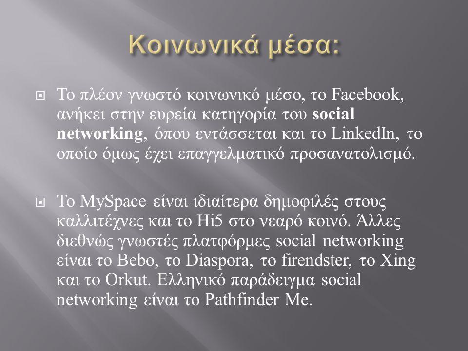  Το πλέον γνωστό κοινωνικό μέσο, το Facebook, ανήκει στην ευρεία κατηγορία του social networking, όπου εντάσσεται και το LinkedIn, το οποίο όμως έχει