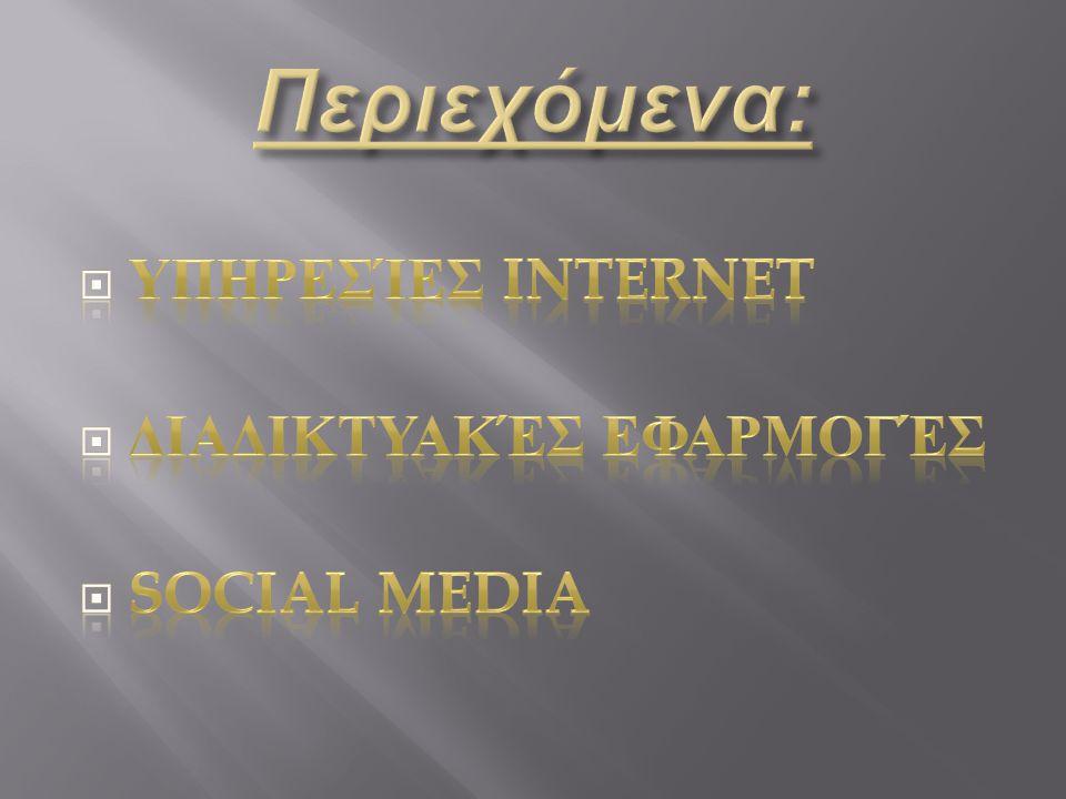 Το Πρωτόκολλο Μεταφοράς Υπερκειμένου (HyperText Transfer Protocol, HTTP) είναι ένα πρωτόκολλο επικοινωνίας.