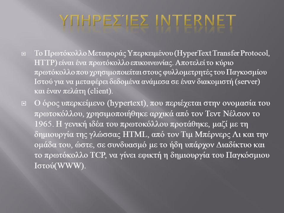  Το Πρωτόκολλο Μεταφοράς Υπερκειμένου (HyperText Transfer Protocol, HTTP) είναι ένα πρωτόκολλο επικοινωνίας. Αποτελεί το κύριο πρωτόκολλο που χρησιμο