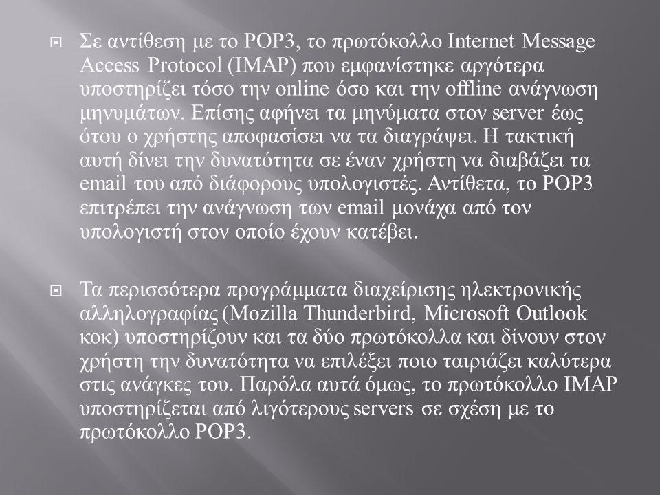  Σε αντίθεση με το POP3, το πρωτόκολλο Internet Message Access Protocol (IMAP) που εμφανίστηκε αργότερα υποστηρίζει τόσο την online όσο και την offli