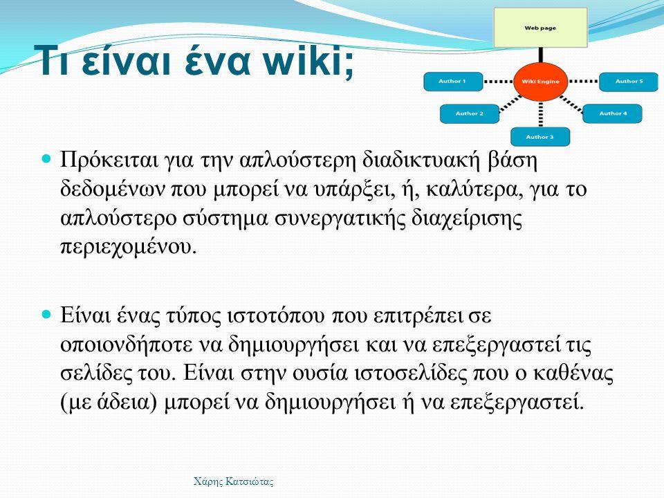 Τι είναι ένα wiki;  Πρόκειται για την απλούστερη διαδικτυακή βάση δεδομένων που μπορεί να υπάρξει, ή, καλύτερα, για το απλούστερο σύστημα συνεργατική