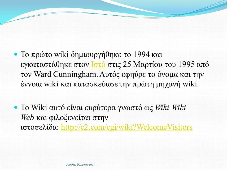  Το πρώτο wiki δημιουργήθηκε το 1994 και εγκαταστάθηκε στον Ιστό στις 25 Μαρτίου του 1995 από τον Ward Cunningham. Αυτός εφηύρε το όνομα και την έννο