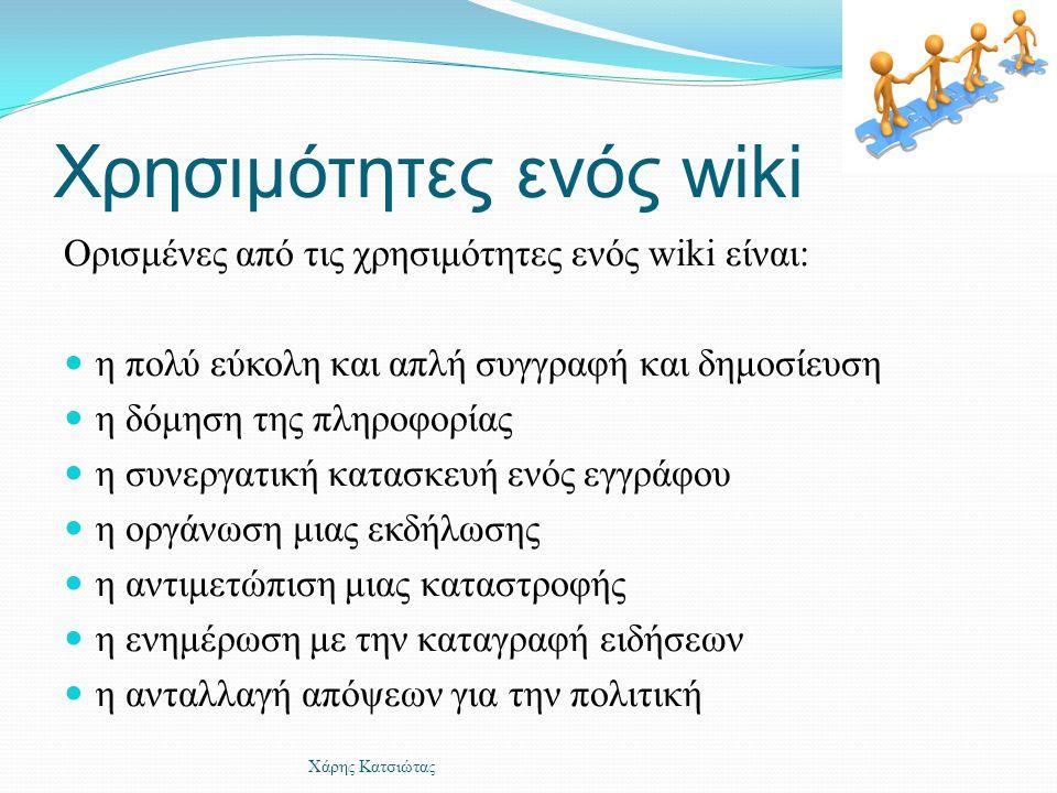 Χρησιμότητες ενός wiki Ορισμένες από τις χρησιμότητες ενός wiki είναι:  η πολύ εύκολη και απλή συγγραφή και δημοσίευση  η δόμηση της πληροφορίας  η