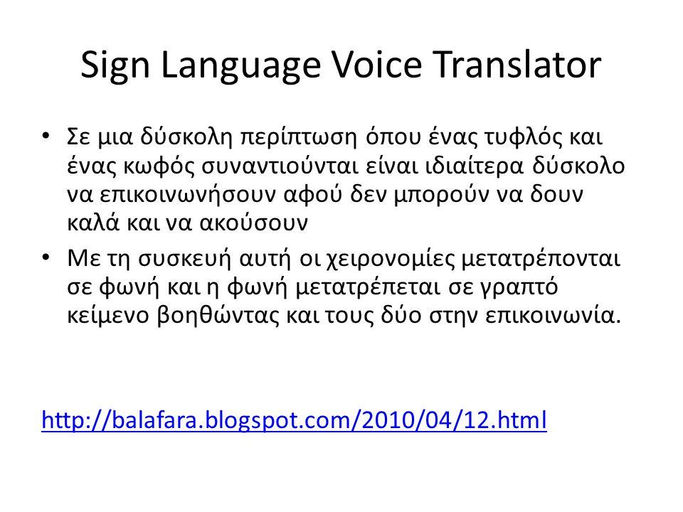 Sign Language Voice Translator • Σε μια δύσκολη περίπτωση όπου ένας τυφλός και ένας κωφός συναντιούνται είναι ιδιαίτερα δύσκολο να επικοινωνήσουν αφού