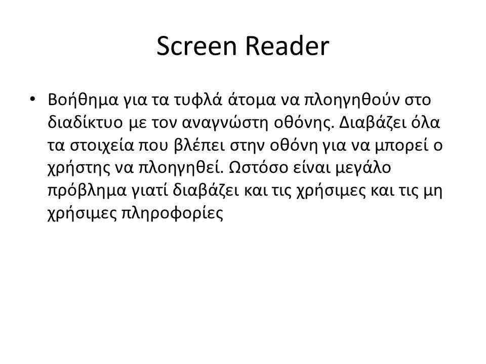 Screen Reader • Βοήθημα για τα τυφλά άτομα να πλοηγηθούν στο διαδίκτυο με τον αναγνώστη οθόνης. Διαβάζει όλα τα στοιχεία που βλέπει στην οθόνη για να