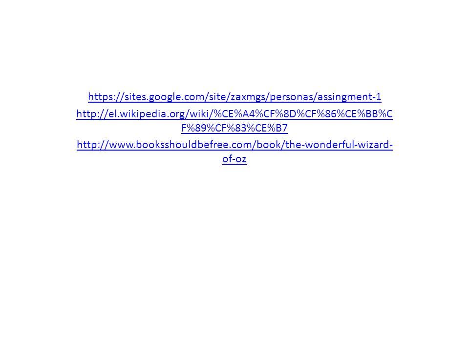 https://sites.google.com/site/zaxmgs/personas/assingment-1 http://el.wikipedia.org/wiki/%CE%A4%CF%8D%CF%86%CE%BB%C F%89%CF%83%CE%B7 http://www.bookssh