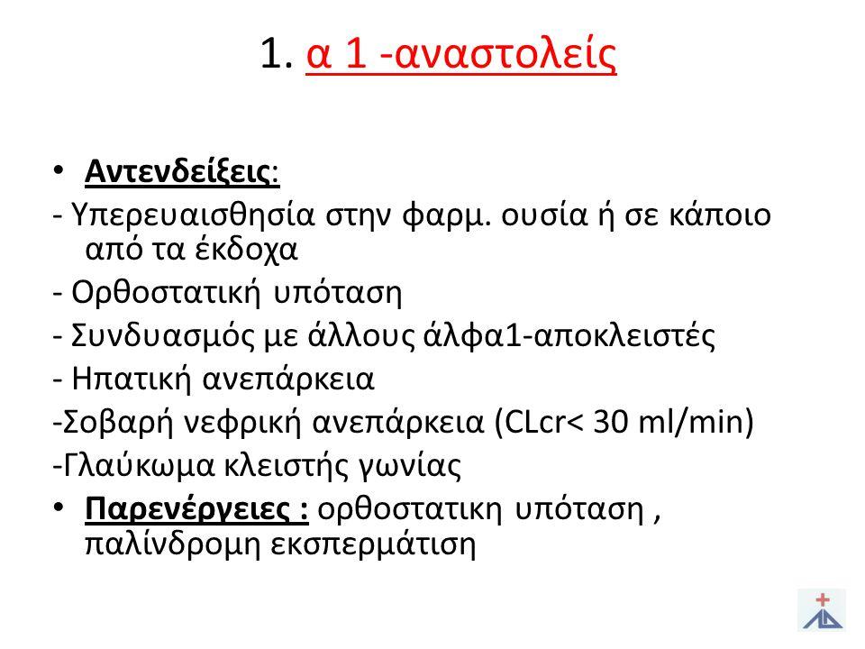 2.Αναστολείς της 5α – ρεδουκτάσης  Αντιπροσωπευτικές ουσίες: Dutasteride, Finasteride  Μηχανισμός Δράσης :Αναστέλλουν τη δράση της 5 α -ρεδουκτασης ενζύμου που μετατρέπει την τεστοστερόνη σε 5 α –διυδροτεστοστερονη ( μείωση DTH στο πλάσμα και τον προστάτη).